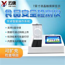 YT-SA08多功能食品安全快检设备
