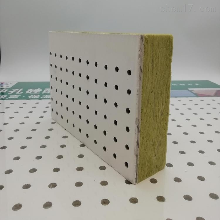 岩棉复合15mm穿孔吸音板