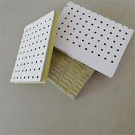 穿孔吸音板玻璃棉复合板