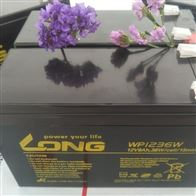 WP7.2-12LONG广隆蓄电池WP7.2-12原装正品