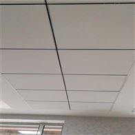 岩棉吸音天花板微机室防潮吊顶