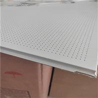 微孔铝矿棉吸音板复合10mm岩棉