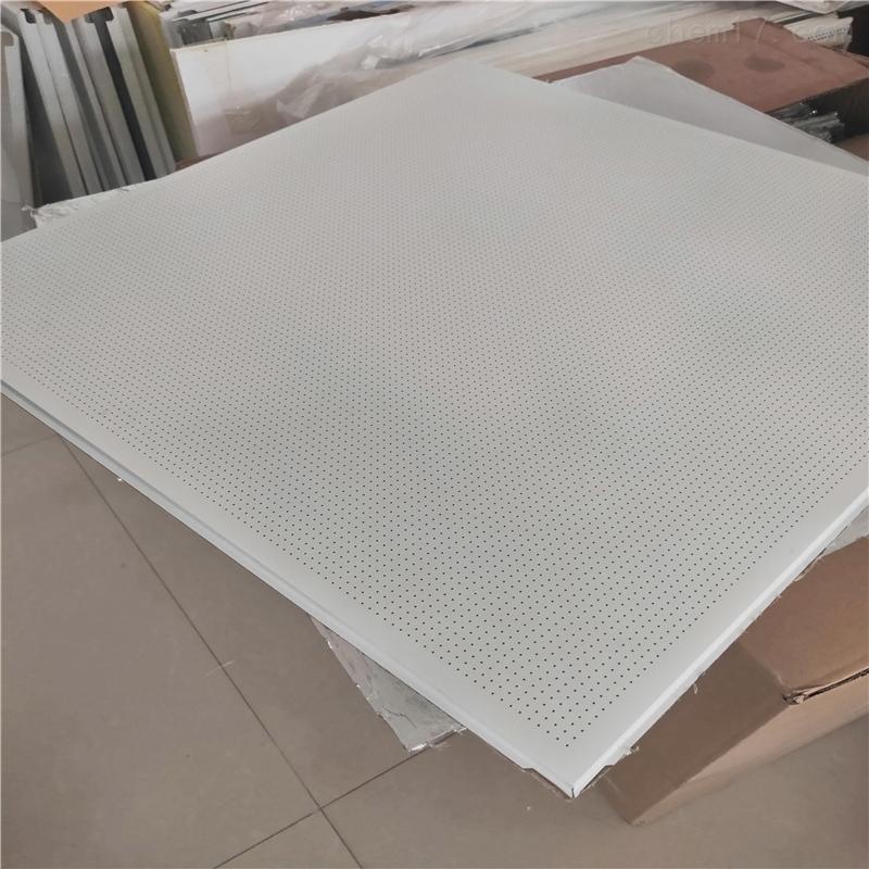 对角冲孔吸音铝复合天花板