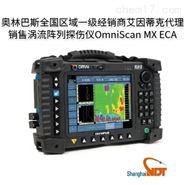 涡流阵列探伤仪OmniScan MX ECA