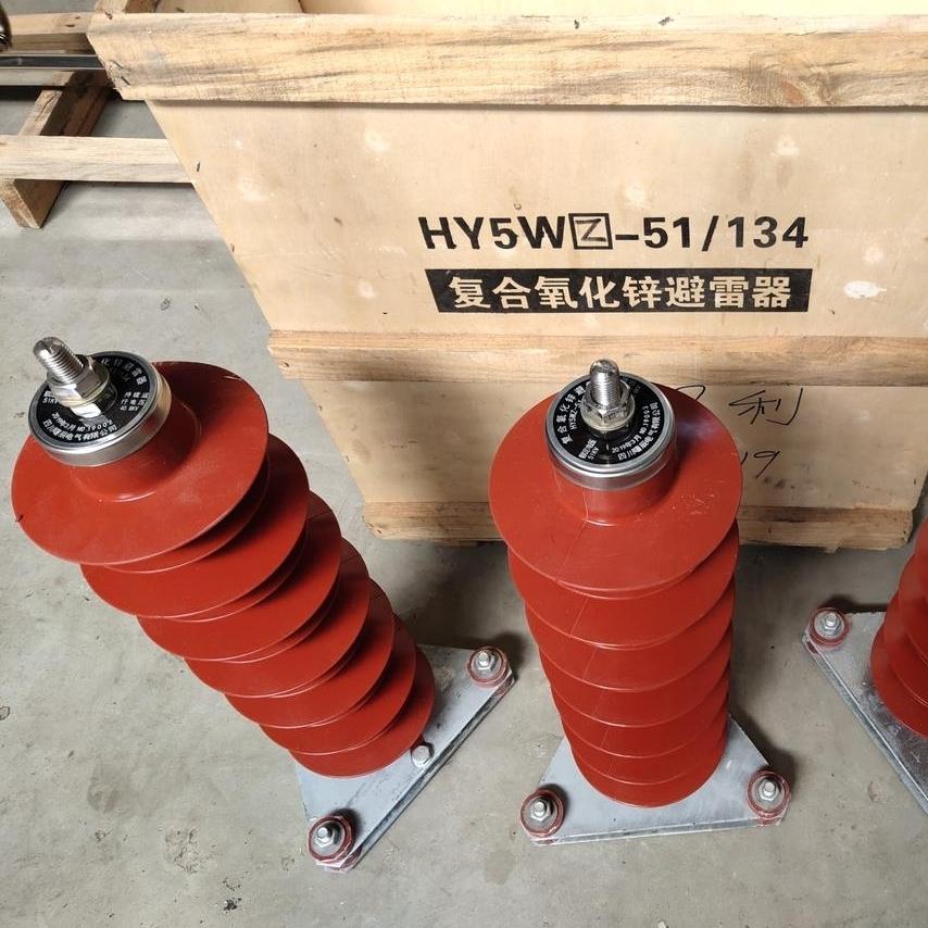 室外普通型35KV高压避雷器现货