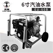 江苏汉萨6寸汽油机水泵防汛灌溉农用EU-60B
