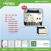 EOCRSE2-30RS施耐德EOCR-SE2电子过载保护继电器选型