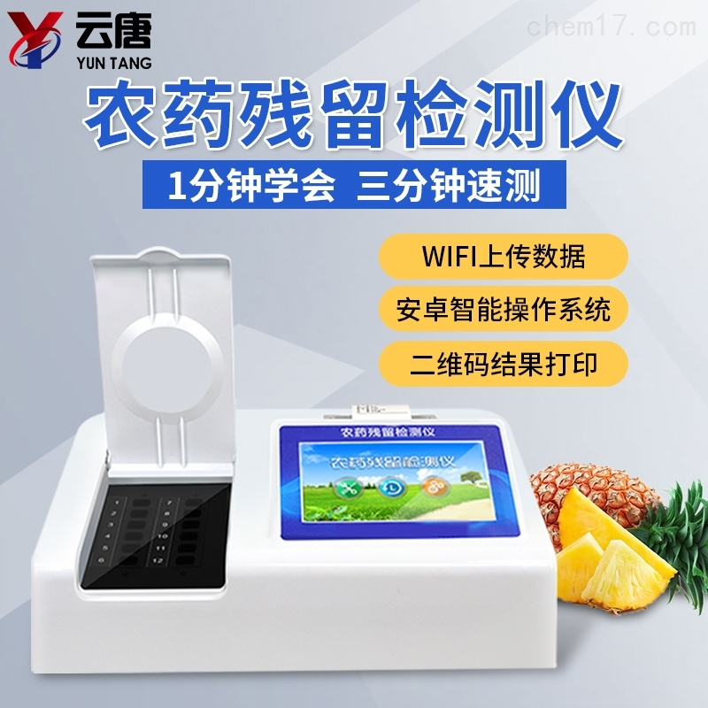<strong><strong><strong><strong><strong>农残检测仪器使用方法说明</strong></strong></strong></strong></strong>