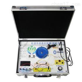 YUY-X50汽车轮转传感器实验箱