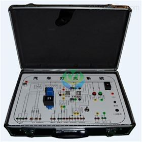 YUY-X14汽车灯光系统实验箱