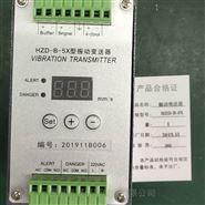 SDJ-301 轴振动保护变送器