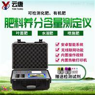 YT-F2高智能肥料检测仪