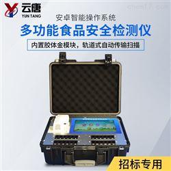 YT-G2400多参数食品安全快速检测仪价格