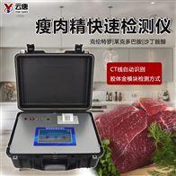 YT-SRJ瘦肉精检测仪器