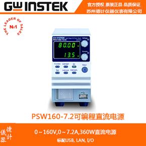 PSW160-7.2可编程开关直流电源