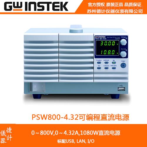 PSW800-4.32可编程开关直流电源