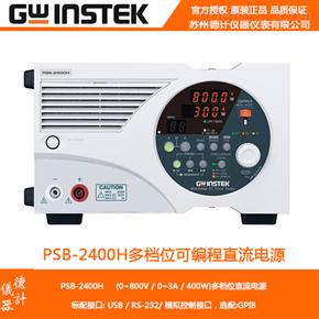 PSB-2400H多档位直流电源