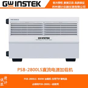 PSB-2800LS多档位直流电源加载机