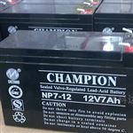 (推荐)冠军CHAMPION电池NP7-12现货供应