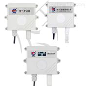 氢气传感器变送器485有毒气体报警器