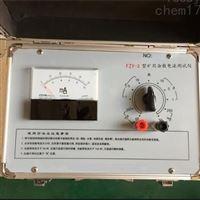 FZY-3型矿用杂散电流测定仪