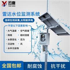 YT-SW03雨量监测站