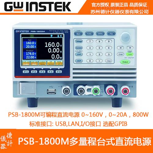固纬PSB-1800M多量程台式直流电源