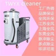 空调管道灰尘清理移动式高压吸尘器