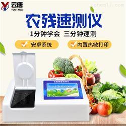 YT-NY20蔬果农药残留检测仪器
