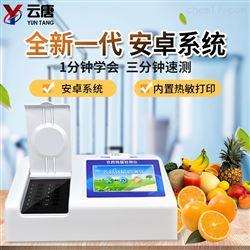 YT-NY08多通道果蔬农药残留检测仪