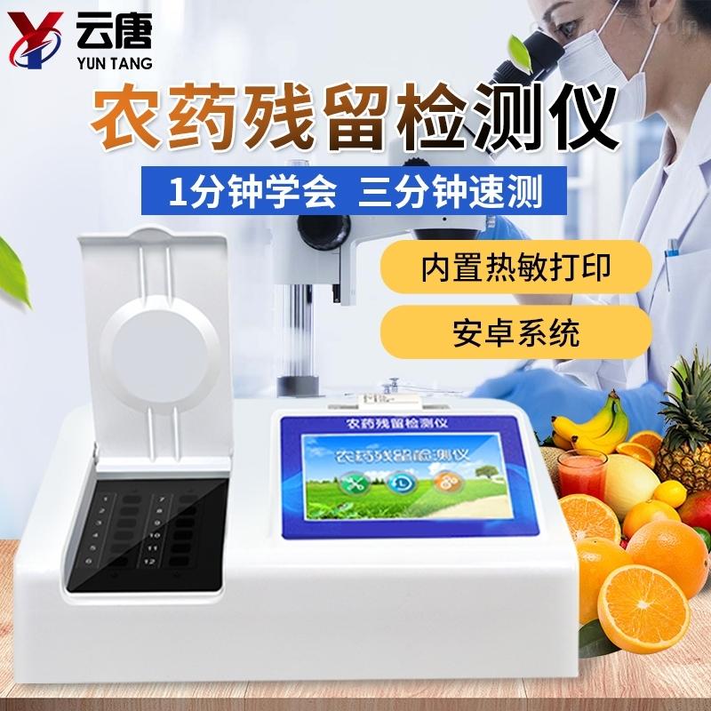 蔬果农药残留检测仪器