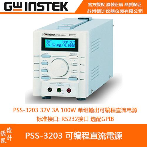 固纬PSS3203单组可编程直流电源