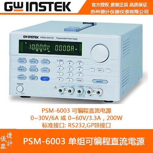 固纬PSM6003单组可编程直流电源
