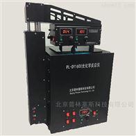PL-DY1600 深 紫外反应仪