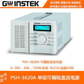 固纬PSH-3620A单组可编程直流电源