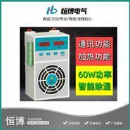 江苏电控柜除湿装置生产厂家