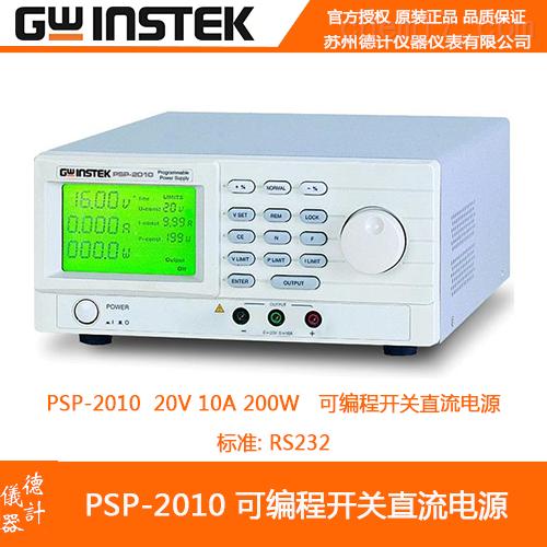 固纬PSP-2010单组可编程直流电源