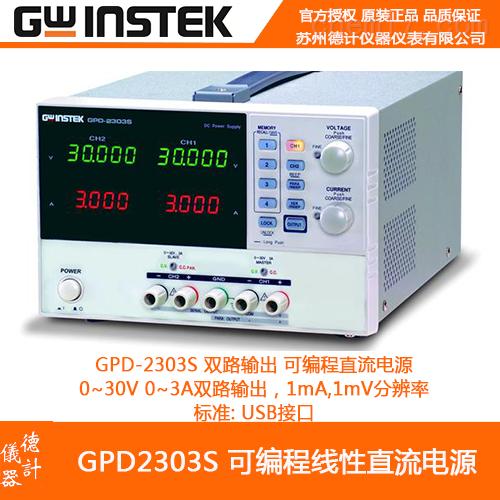 固纬GPD-2303S可编程直流电源