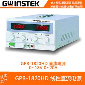 固纬GPR-1820HD 直流电源