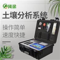 FT-Q6000-1高智能土壤肥料养分检测仪
