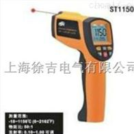 ST1150 紅外測溫儀