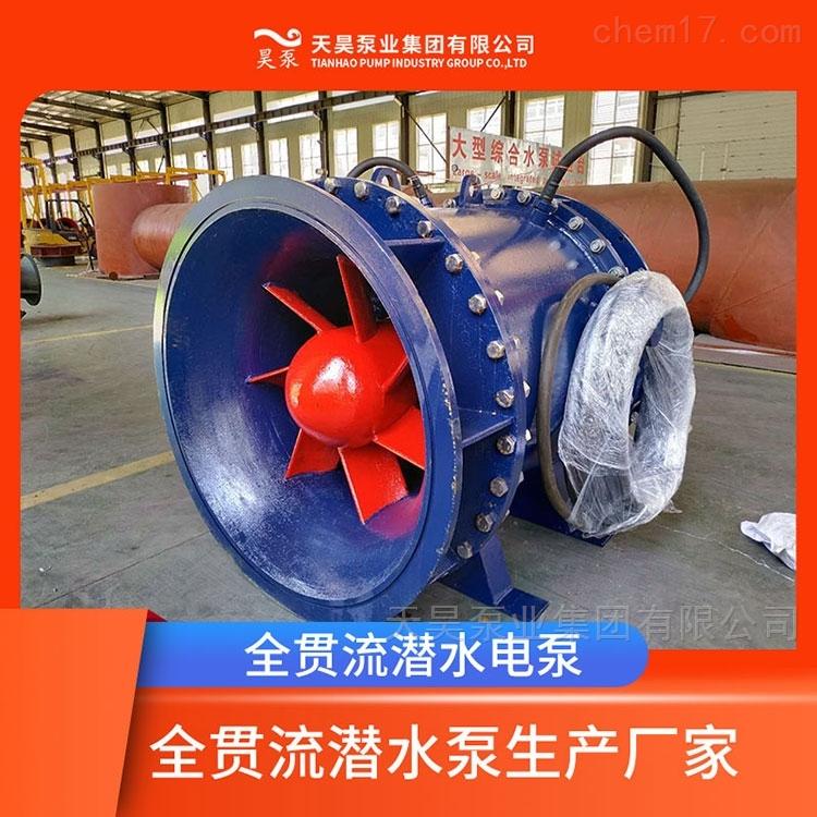 管道直连式安装700QGWZ-132KW全贯流潜水泵
