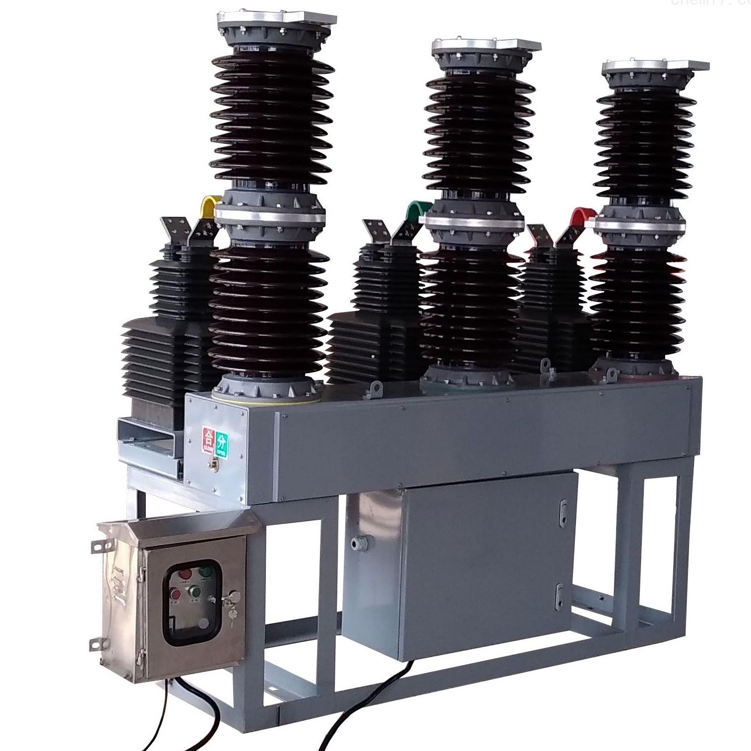 变电站专用智能35KV高压真空断路器南阳市
