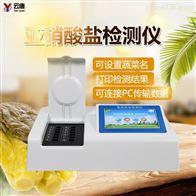 LH-Y12食品中亚硝酸盐快速检测仪