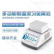 加热制冷混匀恒温金属浴/恒温振荡器