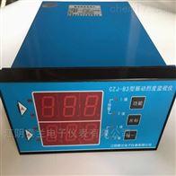 CZJ-B3振动烈度监视仪