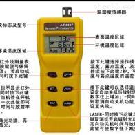 AZ8857三合一红外线测温仪
