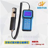 HT-1000型供应全国各大电厂手持式智能激光粉尘检测仪