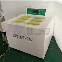 隔水式血液融漿機CYRJ-6D全自動血漿解凍箱