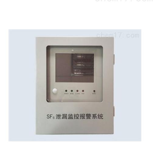 SF6气体泄漏监控报警系统(红外级联)